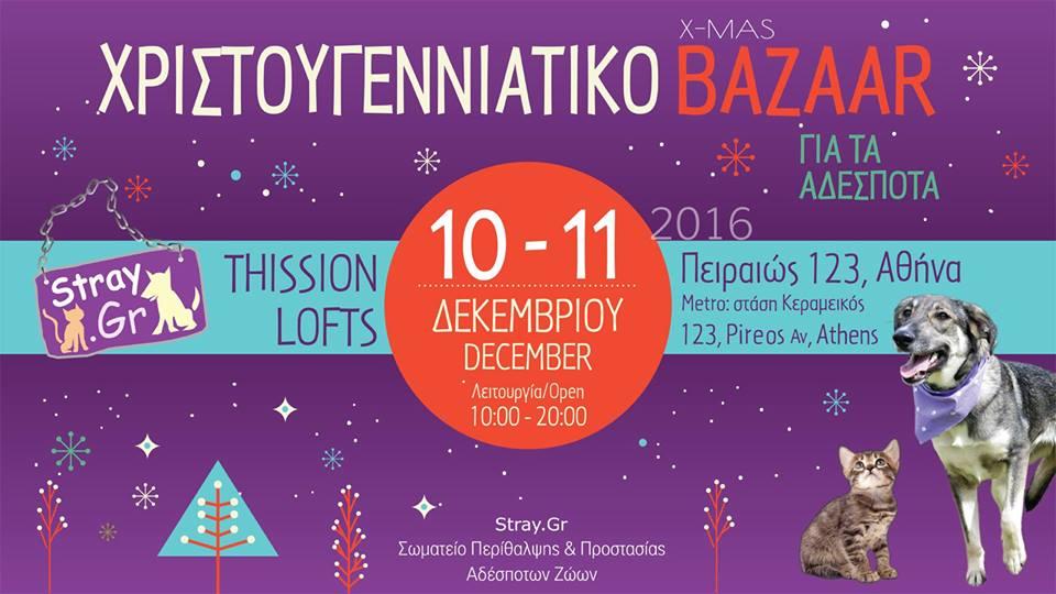 Stray.gr xmas_bazaar_2016